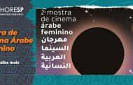 Banco do Brasil e Ministério do Turismo apresentam 2ª Mostra de Cinema Árabe Feminino